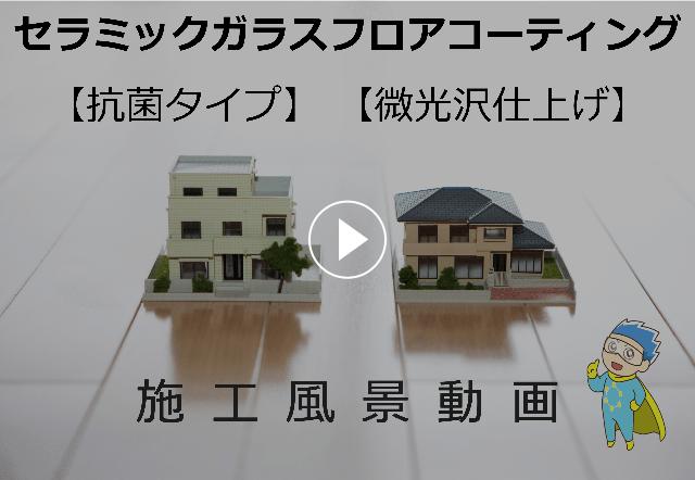 フロアコーティング施工風景を動画でご紹介①