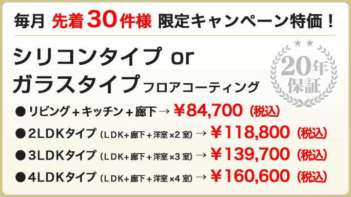 お荷物の移動費(通常)¥32,400今なら先着20件様  無料サービス
