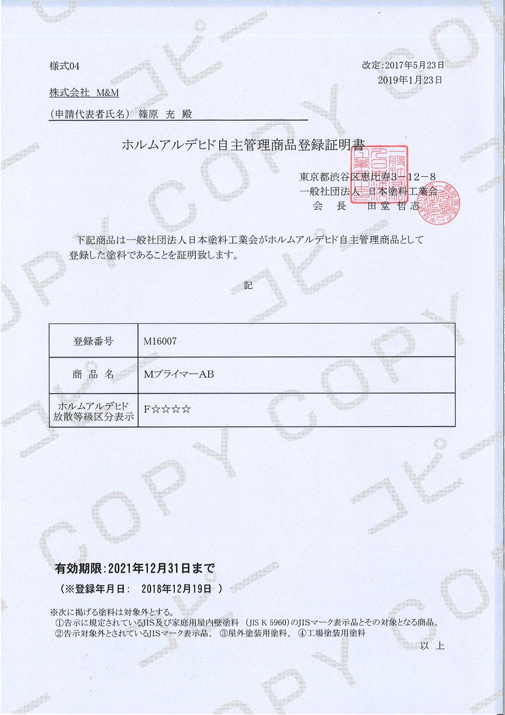 ホルムアルデヒド自主管理商品登録証明書