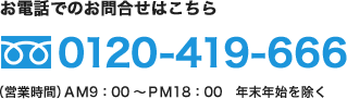 0120-419-666